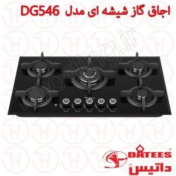 اجاق گاز داتیس مدل DG-546