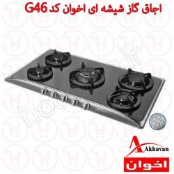 اجاق گاز پنج شعله شیشه ای اخوان مدل G46