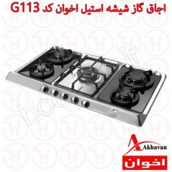 اجاق گاز پنج شعله شیشه ای اخوان مدل G113