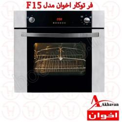 فر گازی و برقی اخوان مدل F15