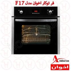 فر گازی و برقی اخوان مدل F17