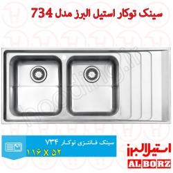 سینک توکار استیل البرز مدل 734