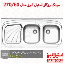 سینک روکار استیل البرز مدل 270/60