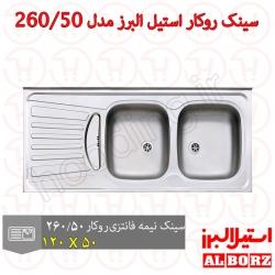 سینک روکار استیل البرز مدل 260/50