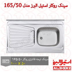 سینک روکار استیل البرز مدل 165/50