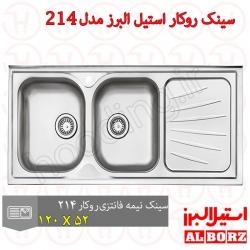 سینک روکار استیل البرز کد 214