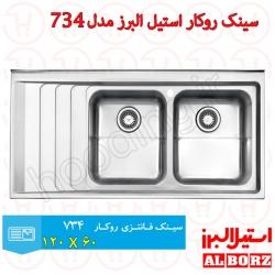 سینک روکار استیل البرز کد 734