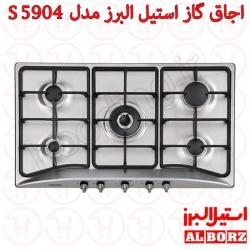 اجاق گاز صفحه استیل 5 شعله استیل البرز کد S5904