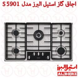 اجاق گاز صفحه ای استیل البرز کد S-5901