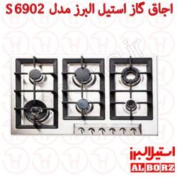 اجاق گاز صفحه ای استیل البرز کد S-6902