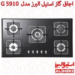 اجاق گاز صفحه شیشه ای 5 شعله استیل البرز کد G5910 مشکی