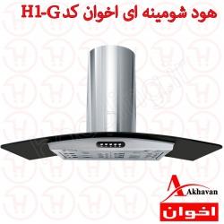 هود شومینه ای اخوان مدل H1 G