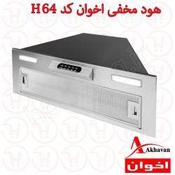 هود مخفی اخوان کد H64