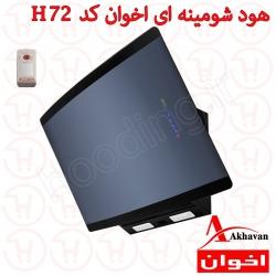 هود اخوان مدل h72
