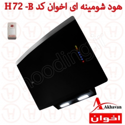 هود اخوان مدل h72-B