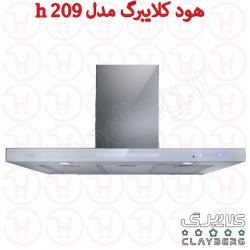 هود شومینه ای کلایبرگ مدل H209