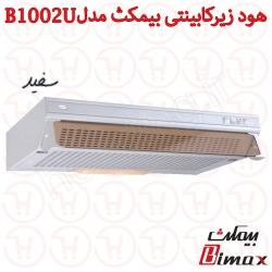 هود زیر کابینتی بیمکث مدل B1002U رنگ سفید