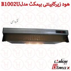 هود زیر کابینتی بیمکث مدل B1002U رنگ نقره ای