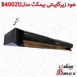 هود زیر کابینتی بیمکث مدل B4002U رنگ مشکی