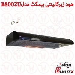 هود زیر کابینتی بیمکث مدل B8002U رنگ قهوه ای