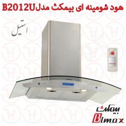 هود شومینه ای بیمکث مدل B2012U استیل