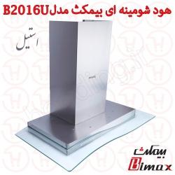 هود شومینه ای بیمکث مدل B2016U استیل
