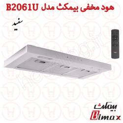 هود مخفی بیمکث مدل B2061U رنگ سفید