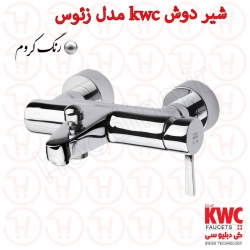 شیر حمام KWC مدل زئوس کروم