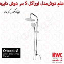یونیکا kwc مدل اوراکل S با سر دوش دایره