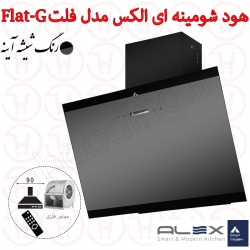 هود شومینه ای الکس مدل فلت آینه Flat-G