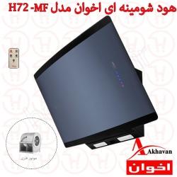 هود شومینه ای اخوان مدل H72-MF
