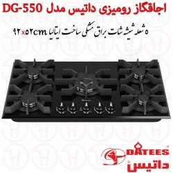 اجاق گاز 5 شعله شیشه ای داتیس مدل DG-550