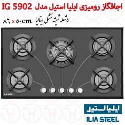 اجاق گاز 5 شعله ایتالیایی ایلیا استیل مدل IG 5902