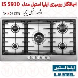 اجاق گاز 5 شعله ایتالیایی ایلیا استیل مدل IS 5910