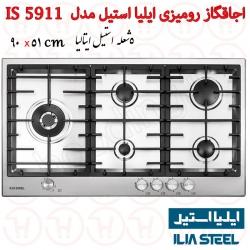 اجاق گاز 5 شعله ایتالیایی ایلیا استیل مدل IS 5911