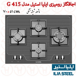 اجاق گاز 4 شعله شیشه ای ایلیا استیل مدل G 415