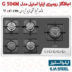 اجاق گاز 5 شعله شیشه ای ایلیا استیل مدل G 504M