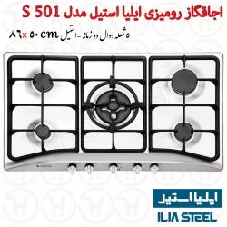 اجاق گاز 5 شعله استیل ایلیا استیل مدل S 501D