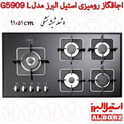 اجاق گاز صفحه شیشه ای 5 شعله استیل البرز کد G5909-L