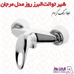 شیر توالت البرز روز مدل مرجان کروم