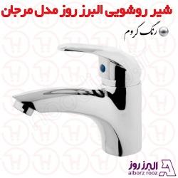 شیر روشویی البرز روز مدل مرجان کروم