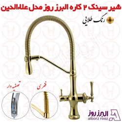 شیر ظرفشویی 2 کاره البرز روز مدل علاالدین طلایی