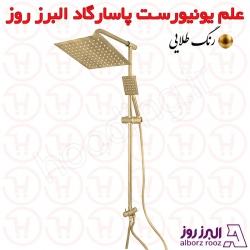 علم یونیورست البرز روز مدل پاسارگارد طلایی