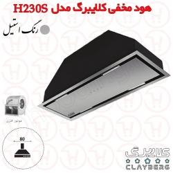 هود مخفی کلایبرگ مدل H230S