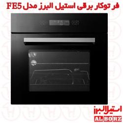 فر توکار برقی استیل البرز مدل FE5