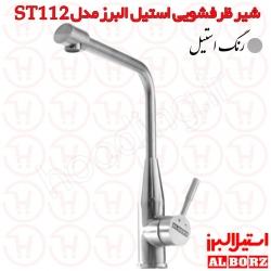 شیر ظرفشویی استیل البرز مدل ST-112