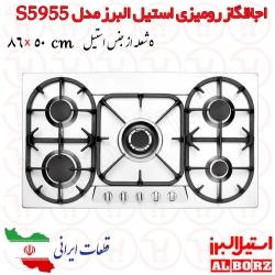 اجاق گاز صفحه استیل 5 شعله استیل البرز کد S5955