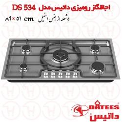 اجاق گاز 5 شعله استیل داتیس مدل DS-534