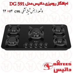 اجاق گاز 5 شعله شیشه ای داتیس مدل DG-591