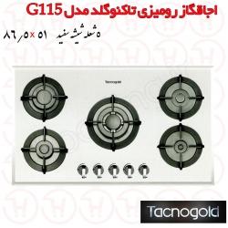 اجاق گاز 5 شعله شیشه سفید تاکنوگلد مدل G115